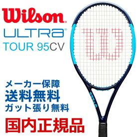 錦織圭選手使用モデル ウイルソン Wilson 硬式テニスラケット ULTRA TOUR 95 CV ウルトラツアー95CV WR000711