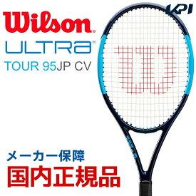【全品10%OFFクーポン】ウイルソン Wilson 硬式テニスラケット ULTRA TOUR 95JP CV ウルトラツアー95JP CV WR005911