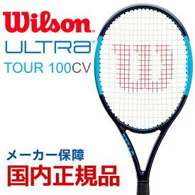 ウイルソン Wilson 硬式テニスラケット ULTRA TOUR 100 CV ウルトラツアー100CV WR006011