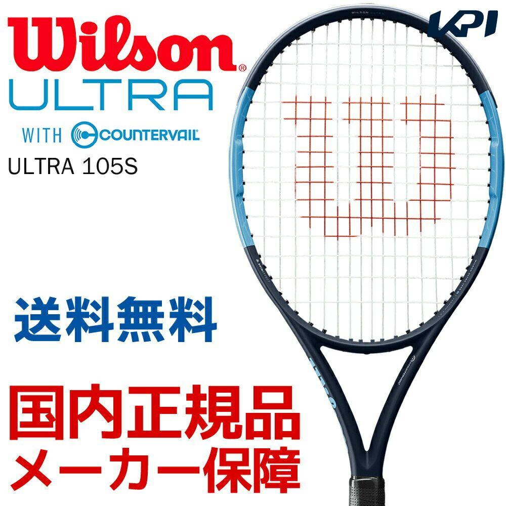 『全品10%OFFクーポン対象』ウイルソン Wilson 硬式テニスラケット ULTRA 105S(ウルトラ105S) WRT737620