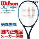 「あす楽対応」ウイルソン Wilson テニス硬式テニスラケット ULTRA 105S(ウルトラ105S) WRT737620 『即日出荷』【kp…