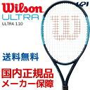 『3000円以上で10%OFFクーポン対象』ウイルソン Wilson 硬式テニスラケット ULTRA 110(ウルトラ110) WRT737720