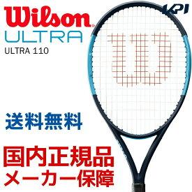 「あす楽対応」【10%OFFクーポン対象▼〜10/31 23:59】ウイルソン Wilson 硬式テニスラケット ULTRA 110(ウルトラ110) WRT737720【ウイルソンラケットセール】 『即日出荷』