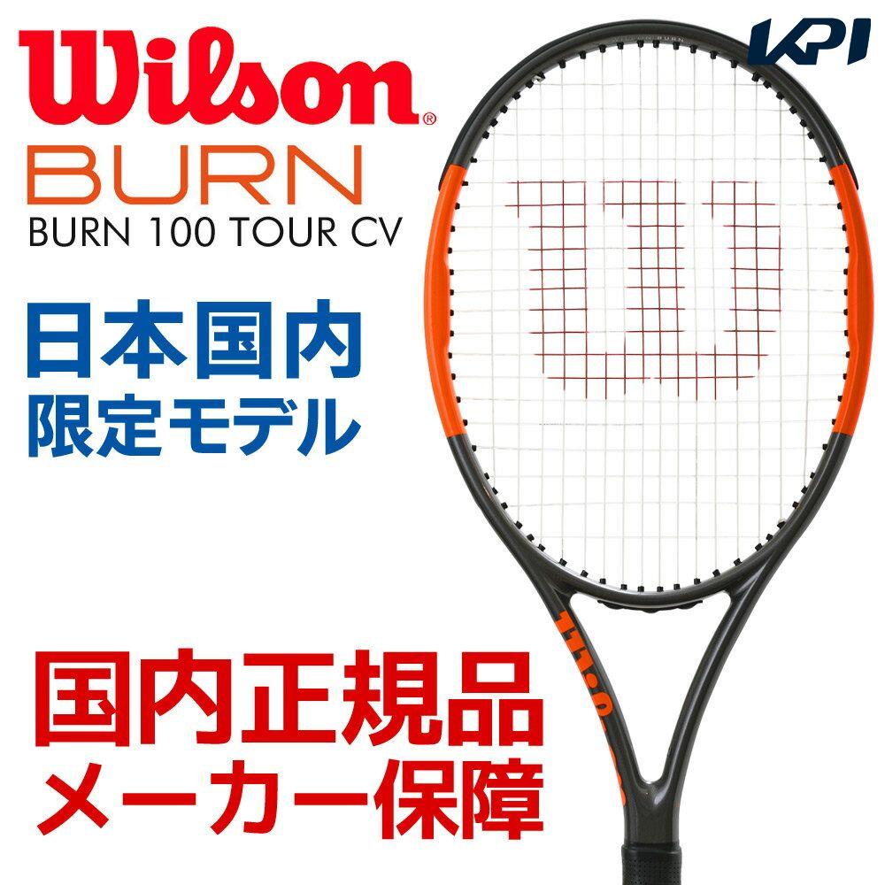 【10%OFFクーポン対象▼〜6/3 9:59】「あす楽対応」ウイルソン Wilson 硬式テニスラケット BURN 100 TOUR CV(バーン100ツアーCV) WRT739820 『即日出荷』