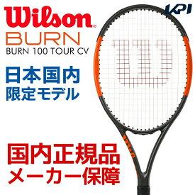 【店内最大2000円クーポン対象】「あす楽対応」ウイルソン Wilson 硬式テニスラケット BURN 100 TOUR CV(バーン100ツアーCV) WRT739820 『即日出荷』【ウイルソンラケットセール】