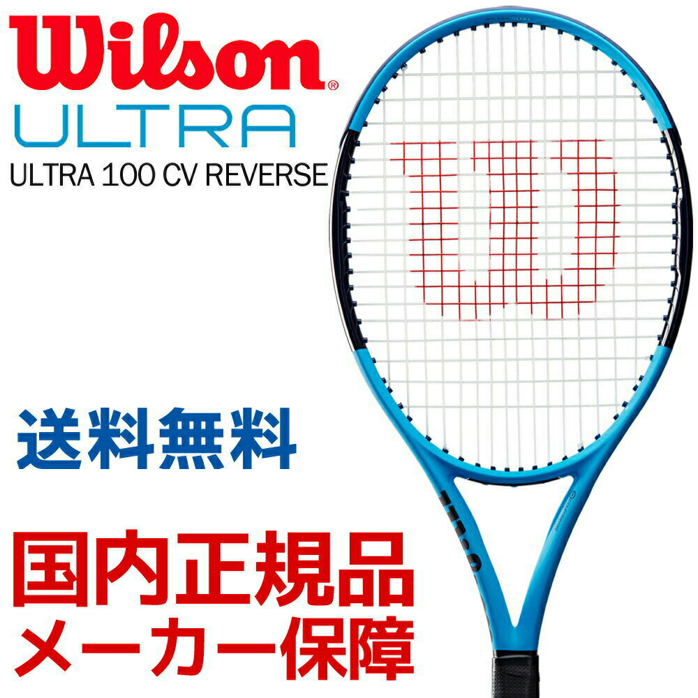 『全品10%OFFクーポン対象』ウイルソン Wilson テニス硬式テニスラケット ULTRA 100 CV REVERSE ウルトラ 100 CV リバース WRT740420