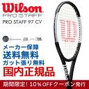 【10%OFFクーポン対象】ウイルソン Wilson テニス硬式テニスラケット プロスタッフ 97 CV PRO STAFF 97 CV WRT741820 7...