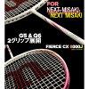 """2017 new products"" Wilson (Wilson) ""FIERCE CX 8000J-GOLD Edition (フィアース CX8000J) WRT880520"" badminton racket ""correspondence"""