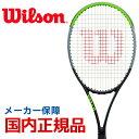 【全品10%OFFクーポン対象】ウイルソン Wilson 硬式テニスラケット BLADE 98 16×19 V7.0 ブレード98 16×19 WR013…