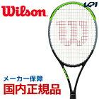 【対象ラケット20%OFFクーポン▼フレームのみ特典〜10/18】「あす楽対応」【フレームのみ】ウイルソン Wilson 硬式テニスラケット BLADE 98S V7.0 ブレード98S WR013811S 『即日出荷』