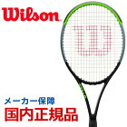 【対象ラケット20%OFFクーポン▼フレームのみ特典〜10/18】「あす楽対応」ウイルソン Wilson 硬式テニスラケット BLADE 100L V7.0 WR014011S ブレード100L フレームのみ 『即日出荷』