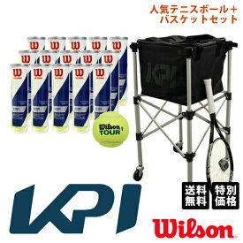 【全品10%OFFクーポン▼〜10/31】【ボール1箱+KPIボールバスケットセット】Wilson(ウイルソン)「TOUR STANDARD(ツアー・スタンダード) 1箱(15缶) WRT103800」テニスボール+ KPI-BC150