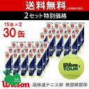 『10%OFFクーポン対象』※団体様限定特別価格 【2箱セット】Wilson(ウイルソン)【TOUR STANDARD(ツアー・スタンダード) (15缶×2=1...