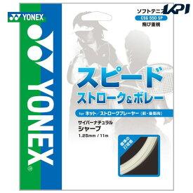 【店内最大1000円クーポン】「2020新色登場」YONEX(ヨネックス)CYBERNATURALSHARP(サイバーナチュラルシャープ)CSG550SP」ソフトテニスストリング(ガット)[ポスト投函便対応]