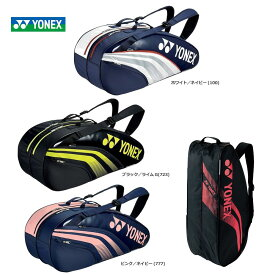 「あす楽対応」ヨネックス YONEX テニスバッグ・ケース ラケットバッグ6(リュック付)(テニス6本用) BAG1932R-20SS 2020年新色 バドミントンバッグ 『即日出荷』