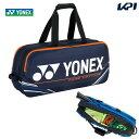 【全品10%OFFクーポン対象】ヨネックス YONEX テニスバッグ・ケース トーナメントバッグ(テニス2本用) ラケットバ…