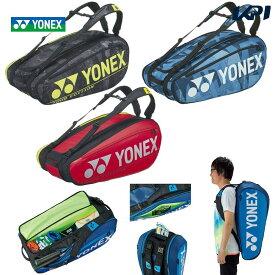 【全品10%OFFクーポン対象】ヨネックス YONEX テニスバッグ・ケース ラケットバッグ9 テニス9本用 BAG2002N-2020
