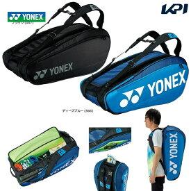 【全品10%OFFクーポン対象】ヨネックス YONEX テニスバッグ・ケース ラケットバッグ9<テニス9本用> BAG2002N バドミントンバッグ