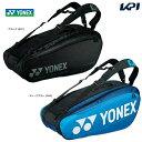 【全品10%OFFクーポン】ヨネックス YONEX テニスバッグ・ケース ラケットバッグ6<テニス6本用> BAG2002R バドミン…