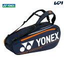 【全品10%OFFクーポン】ヨネックス YONEX テニスバッグ・ケース ラケットバッグ6 (テニス6本用) BAG2002R-554