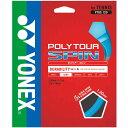 『即日出荷』 「2017モデル」YONEX(ヨネックス)「POLY TOUR SPIN 120(ポリツアースピン120) PTGS120」硬式テニスストリング(...
