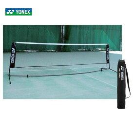 【全品10%OFFクーポン対象】「あす楽対応」YONEX(ヨネックス)ソフトテニス練習用ポータブルネット AC354 テニスネット 簡易ネット 『即日出荷』