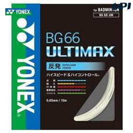 【全品10%OFFクーポン対象】YONEX(ヨネックス)「BG66 ULTIMAX(BG66アルティマックス) BG66UM」 バドミントンストリング(ガット)[ポスト投函便対応]