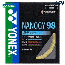 【全品10%OFFクーポン対象】YONEX(ヨネックス)「NANOGY98(ナノジー98)NBG98」バドミントンストリング(ガット)[ポスト投函便対応]