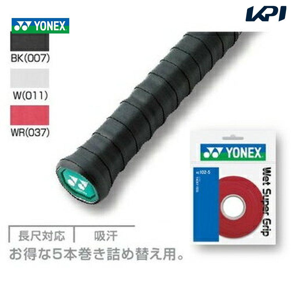 『10%OFFクーポン対象』YONEX(ヨネックス)ウェットスーパグリップ詰め替え用(5本入り)AC102-5[オーバーグリップ]