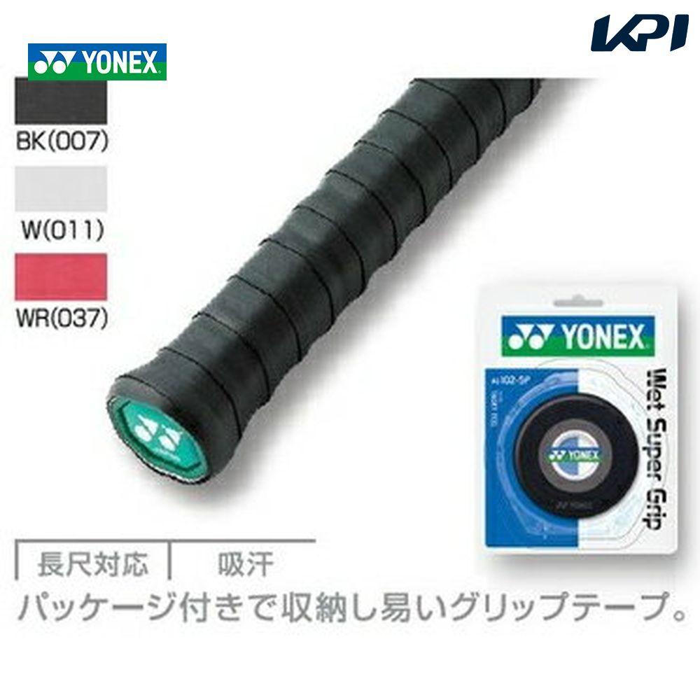 【最大2000円クーポン対象】YONEX(ヨネックス)ウェットスーパグリップAC102-5P[オーバーグリップ]