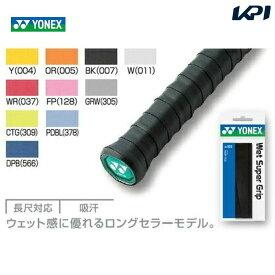 YONEX(ヨネックス)ウェットスーパーグリップAC103[ポスト投函便対応]