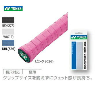 YONEX (Yonex) wet super ultrathin grip AC130 [overgrip tape] [possible cat POS]