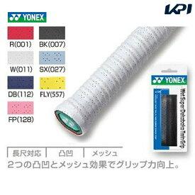 「あす楽対応」YONEX(ヨネックス)ウェットスーパーデコボコツイングリップAC134[オーバーグリップテープ]【訳あり】 『即日出荷』