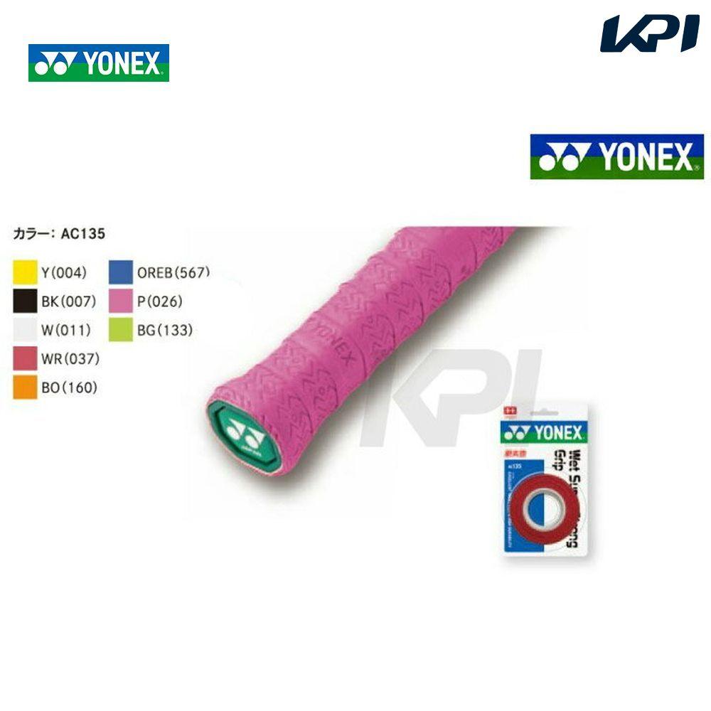 『10%OFFクーポン対象』YONEX(ヨネックス)ウェットスーパーストロンググリップ(3本入)AC135[オーバーグリップテープ]