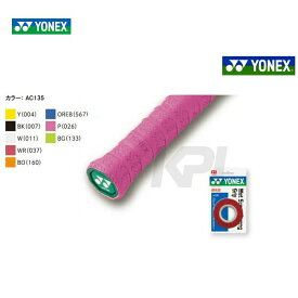 YONEX(ヨネックス)ウェットスーパーストロンググリップ(3本入)AC135[オーバーグリップテープ]
