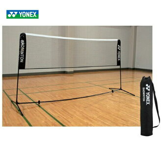 YONEX(尤尼克斯)羽毛球用便携式球网 AC334【smtb  -  k】[kb]