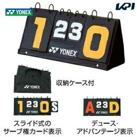 【1万円以上で1000円クーポン&先着10%OFFクーポン】YONEX(ヨネックス)ソフトテニススコアボード AC371【smtb-k】【kb】