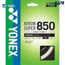 YONEX(ヨネックス)「AERONSUPER 850(エアロンスーパー850)ATG850」硬式テニスストリング(ガット)[ポスト投函便対応]