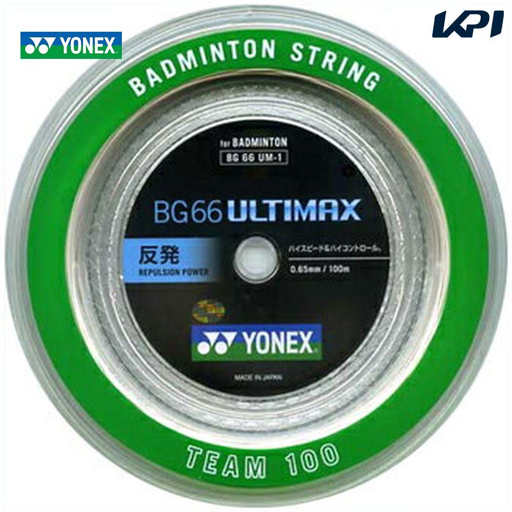 YONEX(ヨネックス)「BG66 ULTIMAX(BG66アルティマックス) 100mロール BG66UM-1」 バドミントンストリング(ガット)【smtb-k】【kb】【KPI】【店頭受取対応商品】【kpi_d】