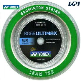 【全品10%OFFクーポン対象】ポスト投函便【送料無料】(1点まで・同梱不可)YONEX(ヨネックス)「BG66 ULTIMAX(BG66アルティマックス) 100mロール BG66UM-1」 バドミントンストリング(ガット)【KPI】