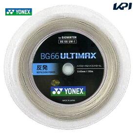 【全品10%OFFクーポン対象】YONEX(ヨネックス)「BG66 ULTIMAX(BG66アルティマックス) 200mロール BG66UM-2」 バドミントンストリング(ガット)【KPI】