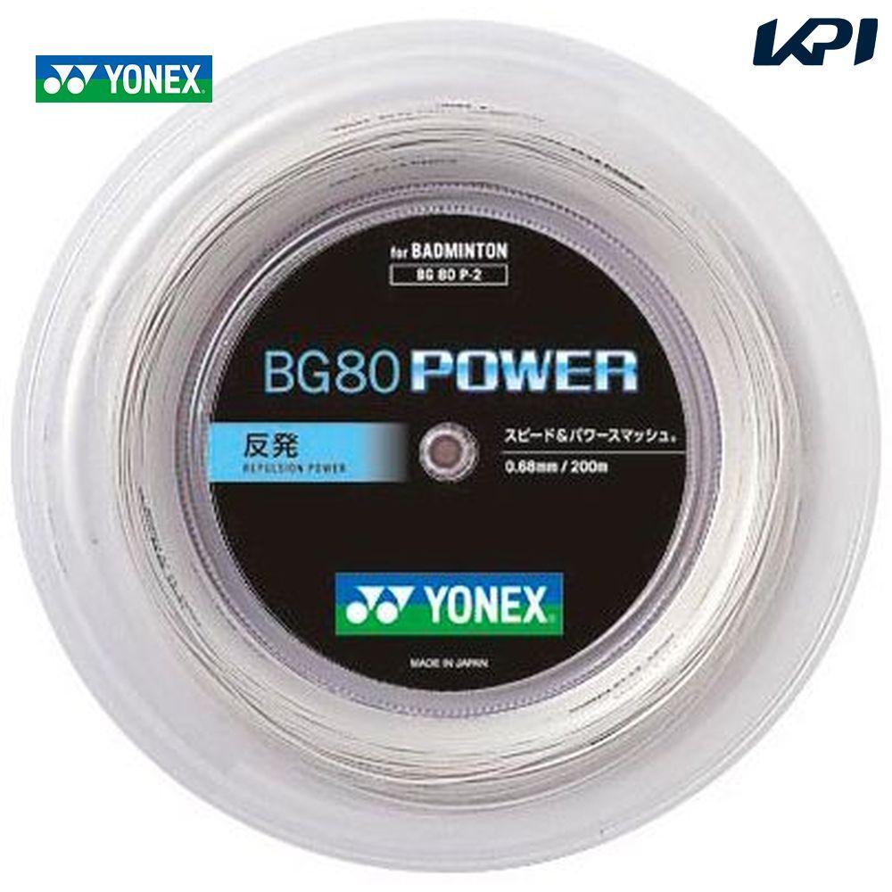 YONEX(ヨネックス)「BG80 POWER(BG80パワー)200mロール BG80P-2」バドミントンストリング(ガット)【kpi_d】
