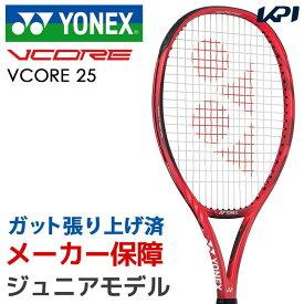 【全品10%OFFクーポン対象】ヨネックス YONEX テニスジュニアラケット ジュニア 「ガット張り上げ済」 VCORE 25 Vコア 25 18VC25G