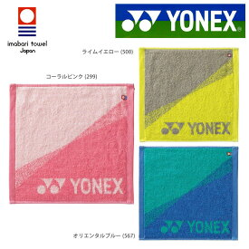 【全品10%OFFクーポン】ヨネックス YONEX テニスタオル タオルハンカチ AC1068