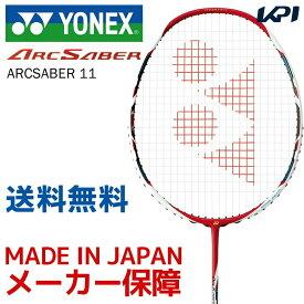 YONEX(ヨネックス)「ARCSABER 11(アークセイバー11)メタリックレッド ARC11-121」バドミントンラケット