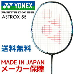 ヨネックスYONEXバドミントンラケットASTROX55アストロクス55AX559月中旬発売予定※予約