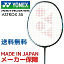 『3000円以上で10%OFFクーポン対象』ヨネックス YONEX バドミントンラケット ASTROX 55 アストロクス55 AX55