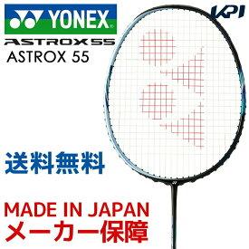 【全品10%OFFクーポン対象】ヨネックス YONEX バドミントンラケット ASTROX 55 アストロクス55 AX55