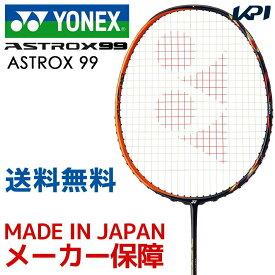 【全品10%OFFクーポン】ヨネックス YONEX バドミントンラケット ASTROX 99 アストロクス99 AX99 「KPIバドミントンベストセレクション」