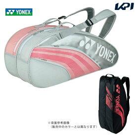 「あす楽対応」ヨネックス YONEX テニスバッグ・ケース ラケットバッグ6(リュック付)(テニス6本用) BAG1932R バドミントンバッグ 『即日出荷』